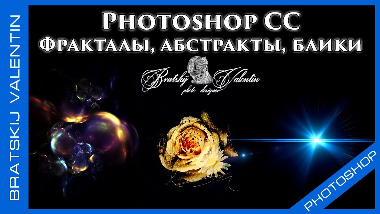Фотошоп Фракталы Программа
