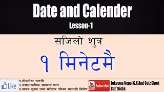 Loksewa Nepal Lesson-06 Calender and Date (General Information)Short Cut Tricks to Remember