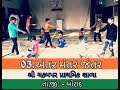 અંતર મંતર જંતર || Antar Mantar Jantar Performance By Chakampar Pri.School || 26th Jan 2019 ||