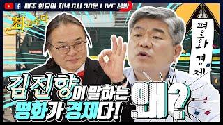 (SNS LIVE) 최고수다 2회 김진향이 말하는 평화가 경제다!! 왜??