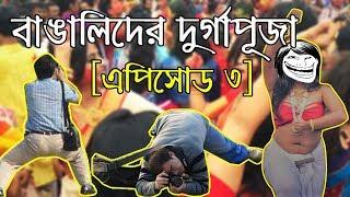 Episode-3   Durga Puja of The Bengalis   Bangla Funny Video   KhilliBuzzChiru