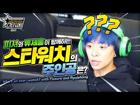 [Seoul Dynasty] 서울다이너스티와 스타워치 (feat. 엠버)!