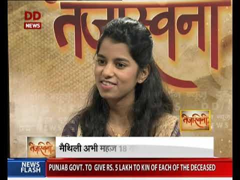 तेजस्विनीः पार्श्वगायिका मैथिली ठाकुर से ख़ास बातचीत |18-11-2018|