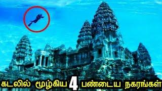 கடலில் மூழ்கிய 4 பண்டைய நகரங்கள் | underwater cities | part 02 | Explained | Tamil |