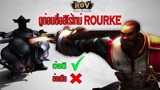 ROV ดูก่อนชื้อฮีโร่ใหม่ Rourke ข้อดี vs ข้อเสีย