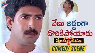 Venu SHOCKS Kota Srinivasa Rao | Swayamvaram Super Hit Telugu Movie | Trivikram |Telugu FilmNagar