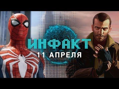 GTA IV может потерять музыку, бесплатная Wasteland 2, переиздание Myst, ещё о Spider-Man...