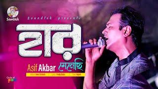 Asif Akbar - Haar Menechi | Keno Eto Kosto | Soundtek