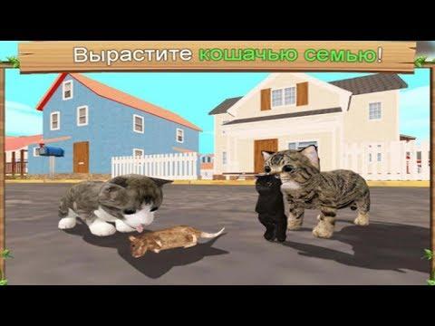 Симулятор МАЛЕНЬКОГО КОТЕНКА #1 Покупаем Дом Женимся Детское видео Игровой мультик Let's play