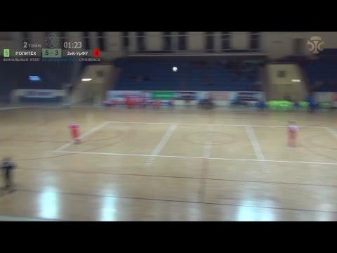 ВЛ. Матч за 5-е место. Политех (Санкт-Петербург) - ЗиК-УрФУ (Екатеринбург)
