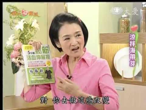 現代心素派-20131118 名人廚房--蔬菜紅湯、涼拌海帶芽 (林勝傑)