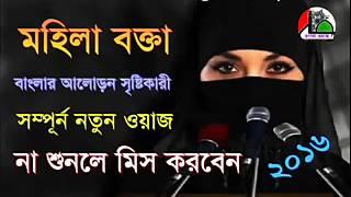 মহিলা ওয়াজ! বাংলা ভাষায় সেরা মহিলা ওয়াজ