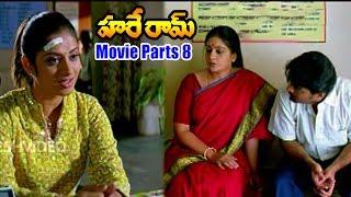 Hare Ram Movie Parts 9/13 - Kalyan Ram, Priyamani, Sindhu Tolani