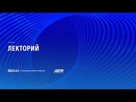 Людмила Тищенко в Лектории ФРИИ на Alfa Future People 2017 thumbnail