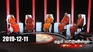 Aluth Parlimenthuwa - 11th December 2019