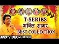 T Series Bhakti Sagar Best Collection I Morning Time Bhajans I GULSHAN KUMAR I ANURADHA PAUDWAL mp3