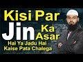 Kisi Par Jin Ka Asar Hai Ya Jadu Hai Kaise Pata Chalega By Adv. Faiz Syed thumbnail