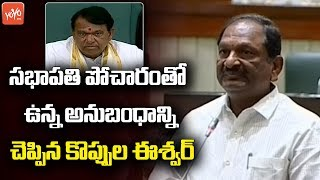 TRS MLA Koppula Eshwar Speech About Telangana Assembly Speaker Pocharam Srinivas Reddy