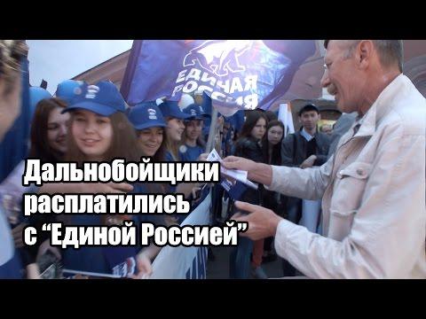 Дальнобойщики рассчитались с Единой Россией за участие в шествии