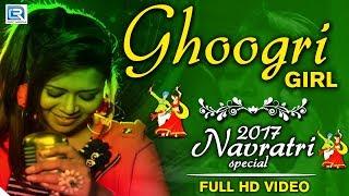 GHOOGRI GIRL - Priyanka Vaidya | FULL VIDEO | Navratri Special Song | New Gujarati DJ Song 2017