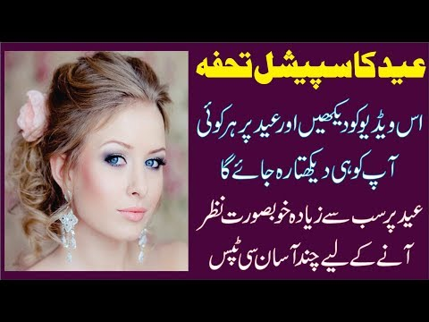 EID Special Tips | Makeup Tips for Eid | Makeup Secrets | Makeup for Eid 2018 | Beauty Tips in Urdu