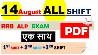 14  AUGUST  ALL  SHIFT GK|| RRB  ALP  EXAM 2018 ||सारे  shift के सवाल
