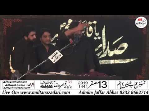 Zakir Imran Haider Kazmi Masaib Fatima Zahra as