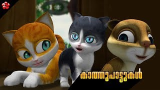 All the Kathu songs ★Malayalam kids cartoon songs from Kathu