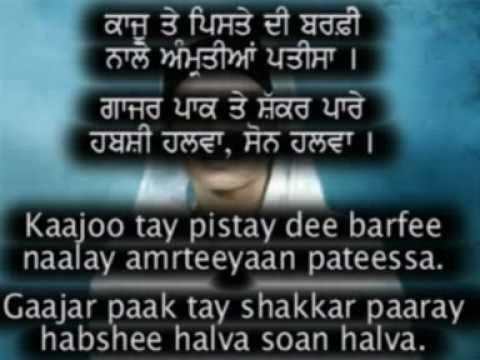 "... "" (indian sweets) Poem for Children Punjbi/English Captions - YouTube"