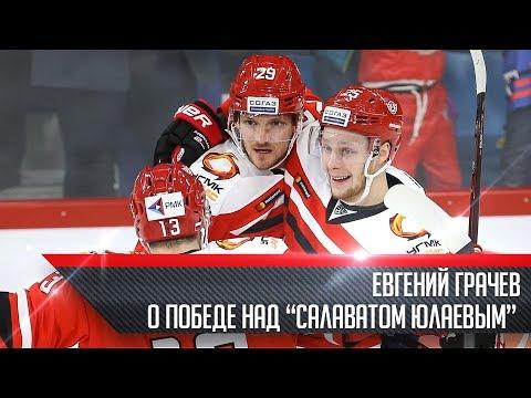 "Евгений Грачев - о победе над ""Салаватом Юлаевым"""