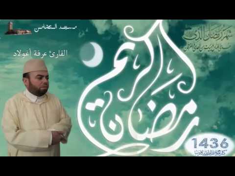 (15.87 MB) دعاء القنوت للقارئ عرفة أغولاد بمسجد التضامن الليلة 20