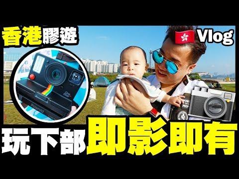 【Vlog】香港膠遊!玩下部新嘅即影即有