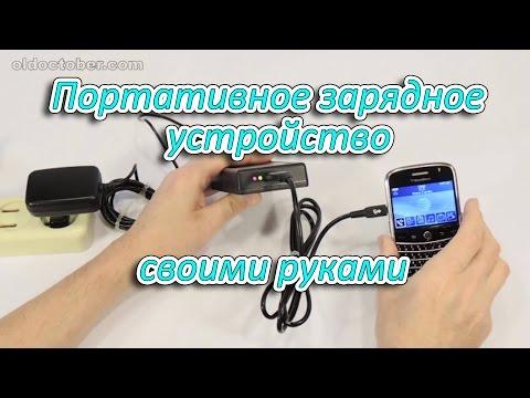 Портативное зарядное устройство своими руками