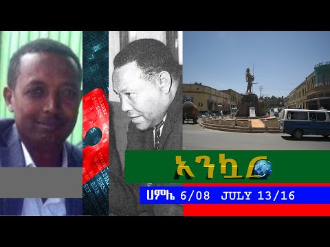 Ethiopia - Ankuar : አንኳር - Ethiopian Daily News Digest | July 13, 2016