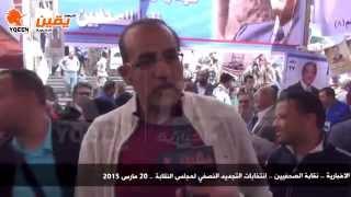 يقين | محمد شبانة : اسعي لتطوير النقابة في الجانب الخدمي والتسويقي