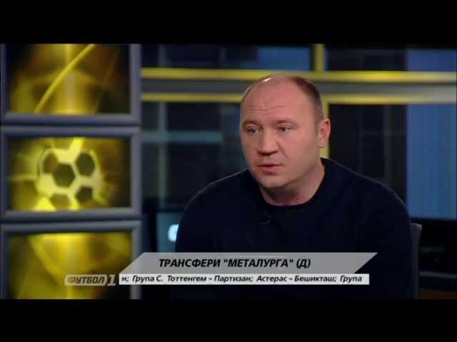 Пятенко рассказал о трансферах Металлурга