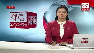 Ada Derana Lunch Time News Bulletin 12.30 pm - 2018.03.13