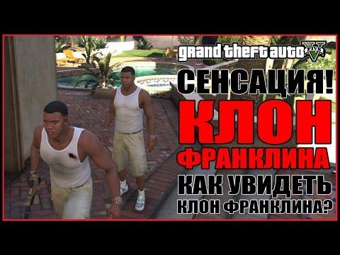GTA 5: СЕНСАЦИЯ - КЛОН ФРАНКЛИНА [Как увидеть клон Франклина?]