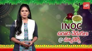 Indian National Overseas Congress - Ugadi Celebrations 2018 at New Jersey USA
