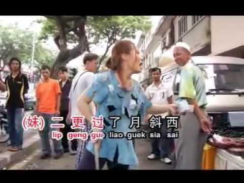 881 Papaya   乞食调 Beggar Song   by  明珠姐妹  Ming Zhu Jie Mei