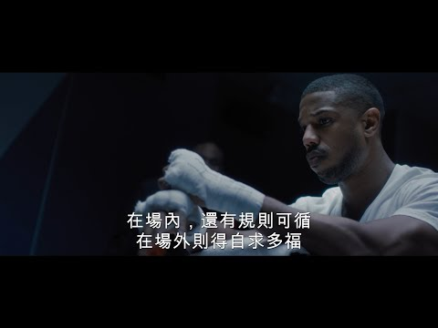 【金牌拳手:父仇】首支官方預告,今年11月隆重獻映
