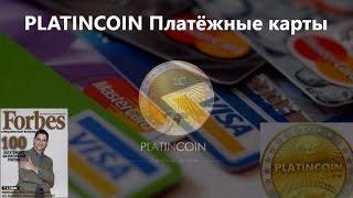 PLATINCOIN. ПЛАТЁЖНЫЕ КАРТЫ, используемые в компании Платинкоин