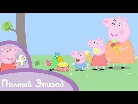 Свинка Пеппа - S02 E03 Полли в гостях (Серия целиком)