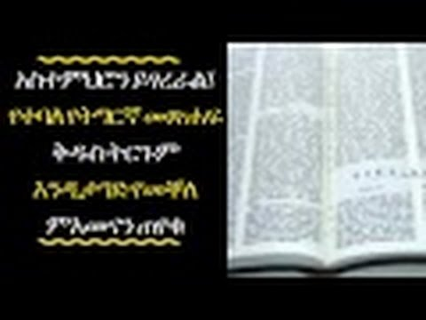 ETHIOPIA - Tigregna version of bible and its controvercy