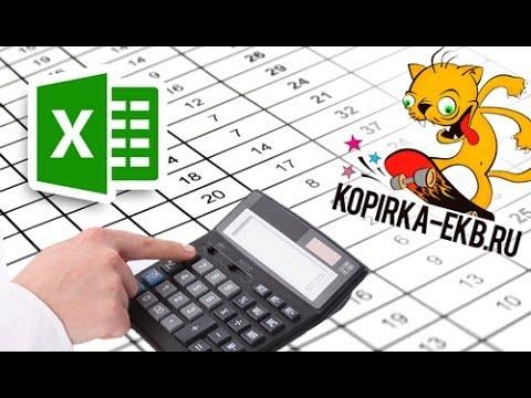 Видеоуроки Excel 2010 - видео