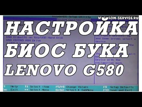 Как зайти и настроить BIOS ноутбука Lenovo G580/G480/G485/G585.  для установки WINDOWS 7 или 8.