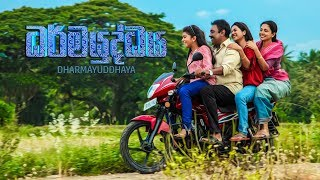 Dharmayuddhaya(ධර්මයුද්ධය) Trailer