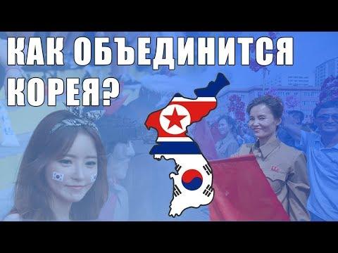 Как произойдёт объединение Кореи