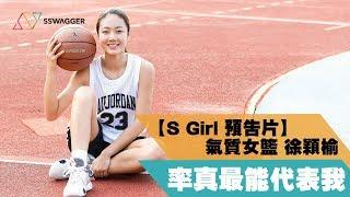【S Girl・徐穎榆】籃球美少女的成長印記 腳踏實地提升智慧與球技