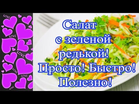 Простой витаминный салат! ВКУСНО! БЫСТРО! ПОЛЕЗНО! Рецепт салата с зеленой редькой!